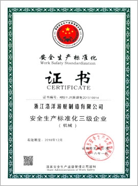 洛洋游艇安全生产标准化证书