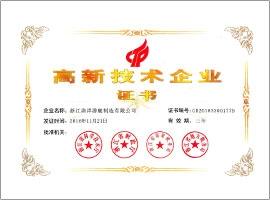 洛洋游艇高新技术企业证书