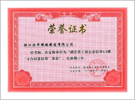 洛洋游艇工商企业信用等级证书