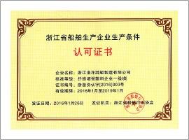 洛洋游艇生产条件认可证书