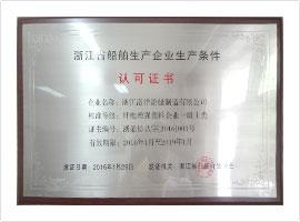 浙江省船舶生产企业认可证书