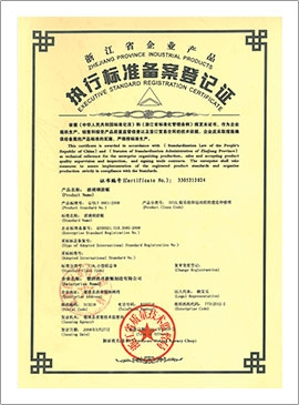 执行标准备案登记证